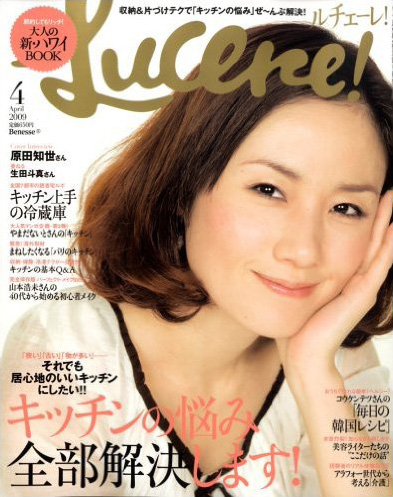 雑誌の表紙:Lucene!