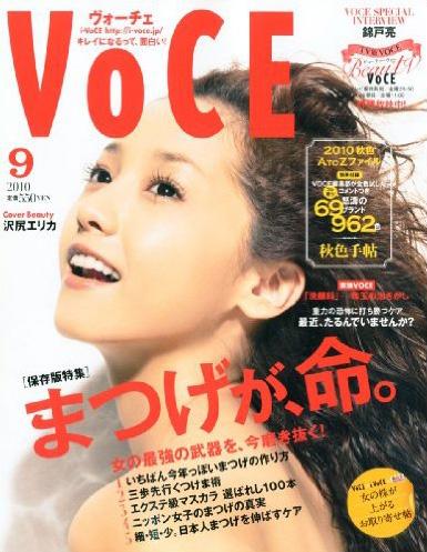 雑誌の表紙:VoCE