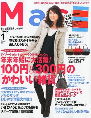 雑誌の表紙:Mart