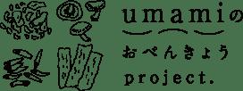 umamiのおべんきょうproject
