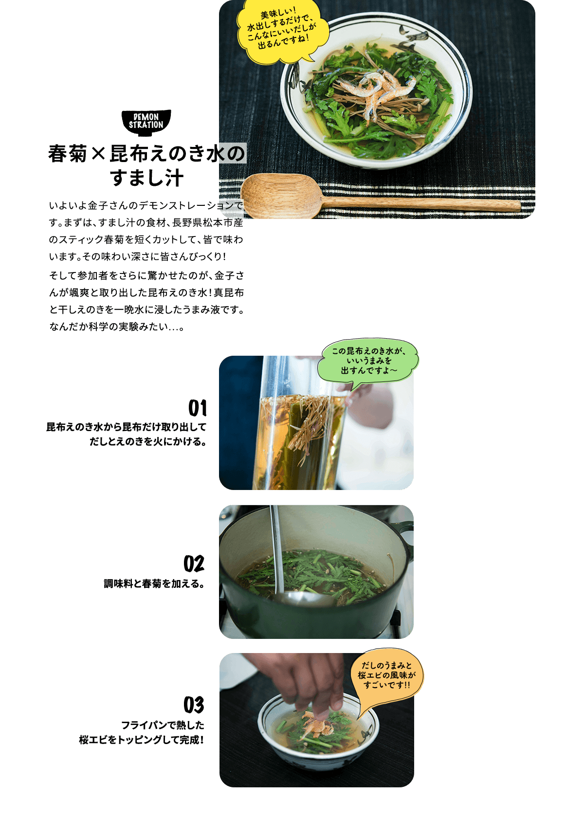 DEMON STRATION 春菊×昆布えのき水のすまし汁