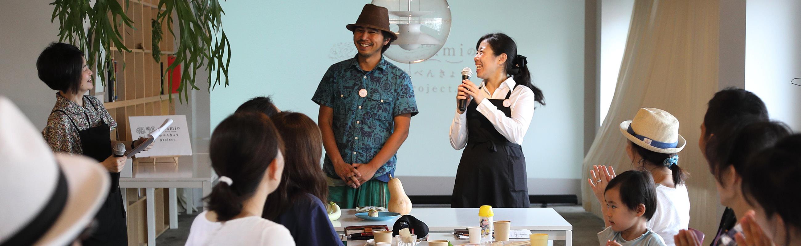 第4回うまみの体験教室 野菜ソムリエ Canacoさん、野菜農家Kiredo 栗田貴士さん写真