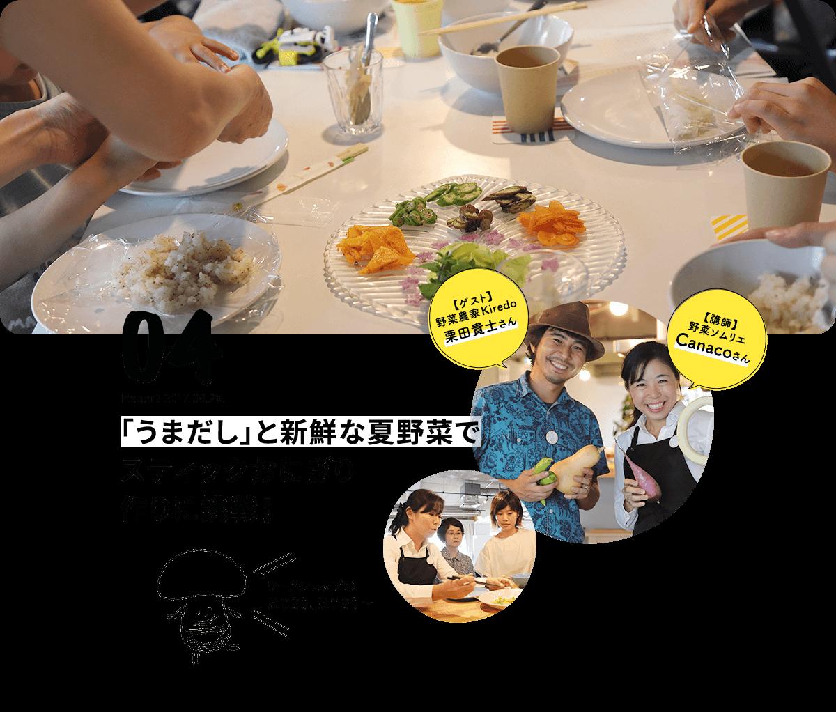 04.「うまだし」と新鮮な夏野菜でスティックおにぎり作りに挑戦!
