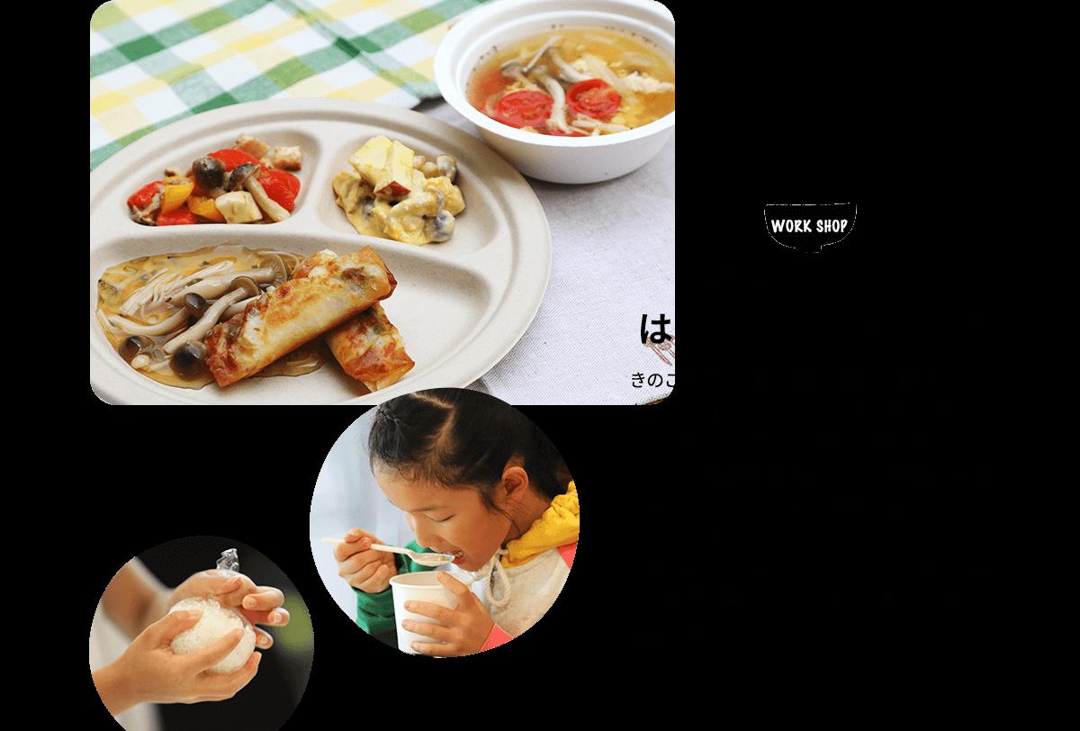 WORK SHOP 試食タイムのはじまり、はじまり〜!