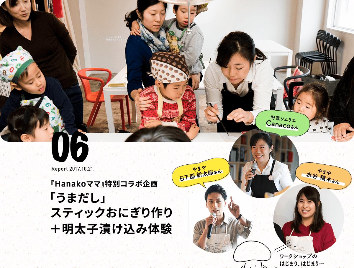 06.「Hanakoママ」特別コラボ企画 「うまだし」スティックおにぎり作り+明太子漬け込み体験