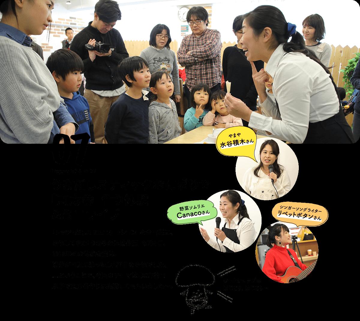 07.うまだしスティックおにぎりで「恵方巻」作り体験&ミニライブ