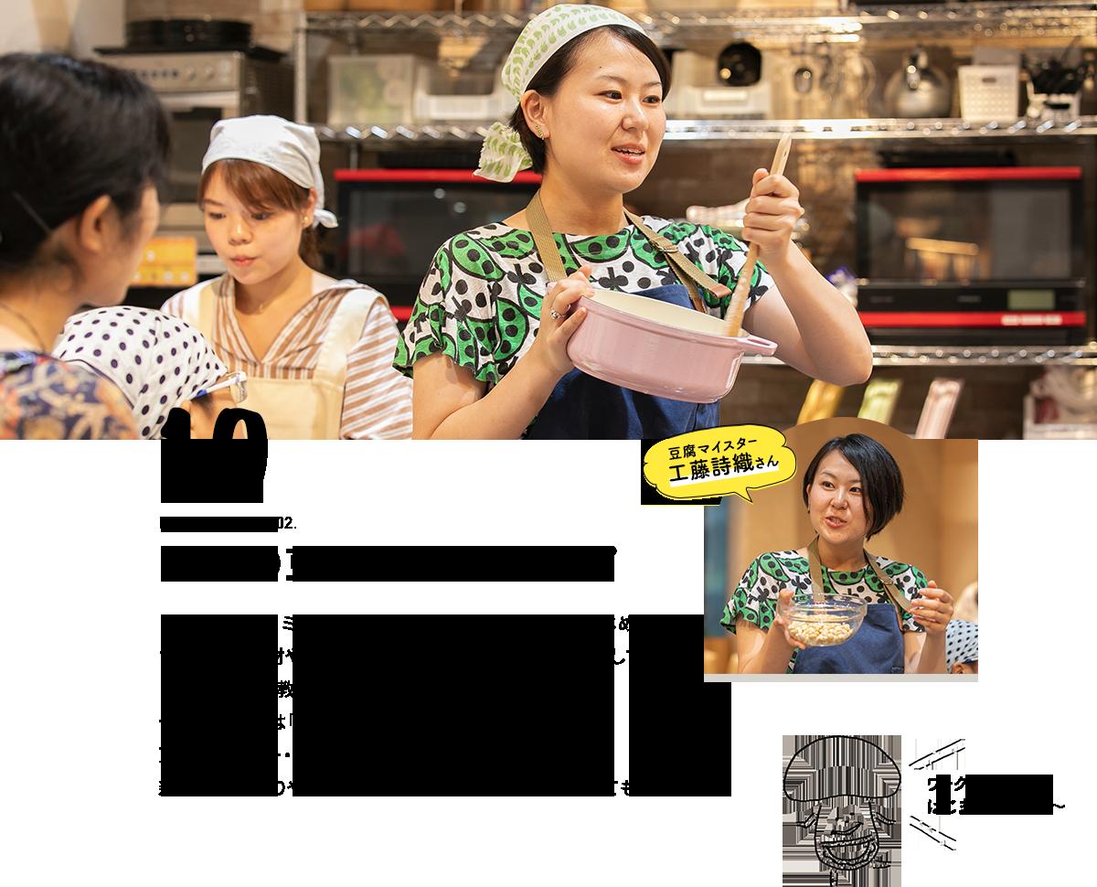 10.『手作り豆腐』ワークショップ