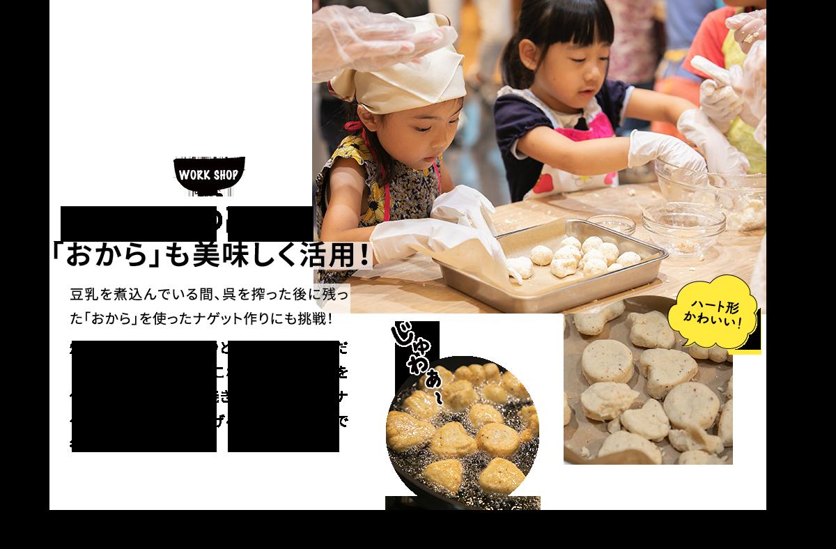 WORK SHOP お豆腐の副産物「おから」も美味しく活用!