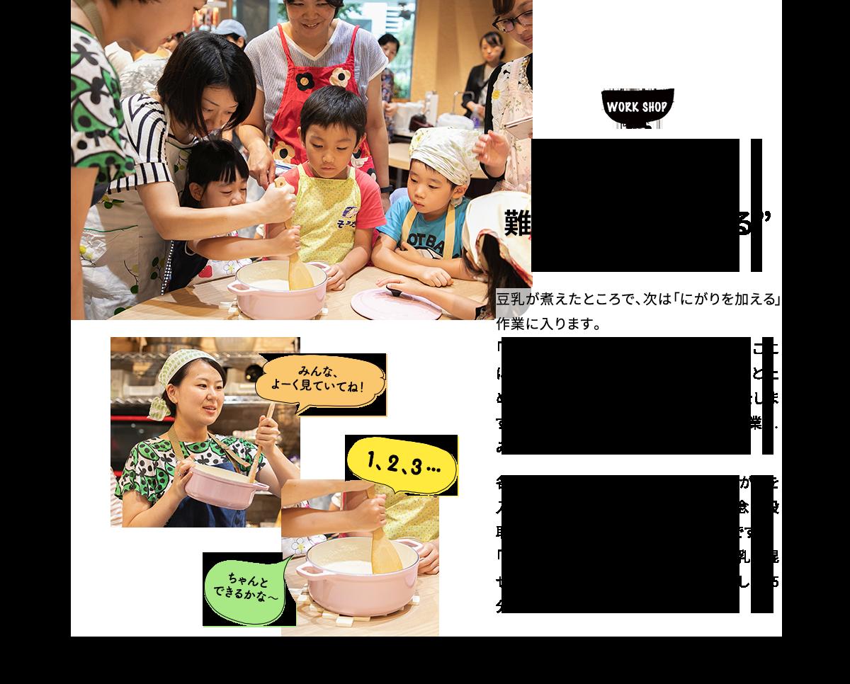 """WORK SHOP お友達&親子のチームワークで、難関""""豆腐を固める""""作業をクリア!"""