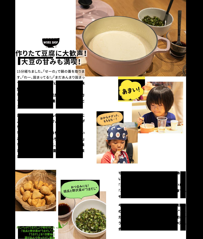 WORK SHOP 作りたて豆腐に大歓声!大豆の甘みも満喫!