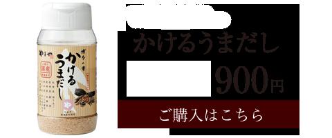 kakerudashi_190521